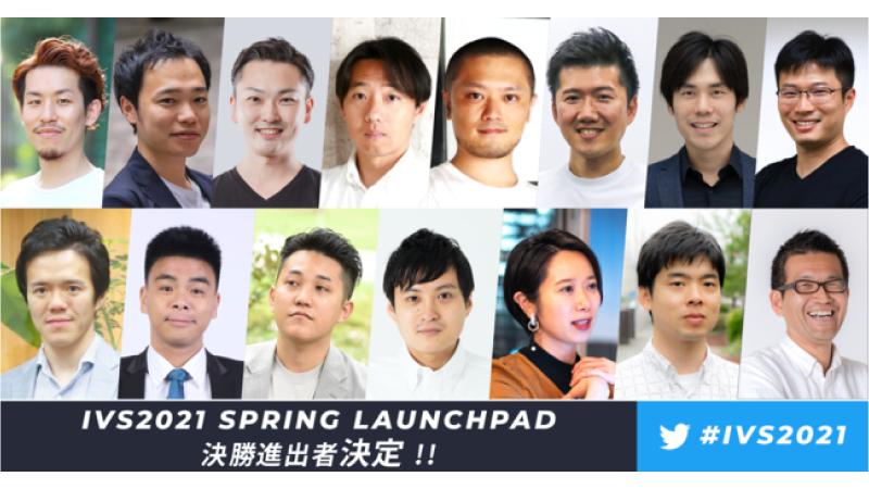 IVS2021 SPRING  LAUNCHPAD出場のお知らせ
